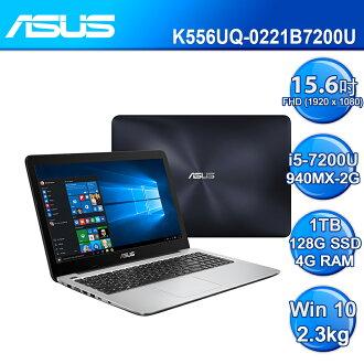 【全新】ASUS 15吋 K556UQ-0221B7200U (i5-7200U/940MX-2G/1TB+128G SSD/FHD/W10) 筆電 藍 【9/30前➤館內多款95折起】
