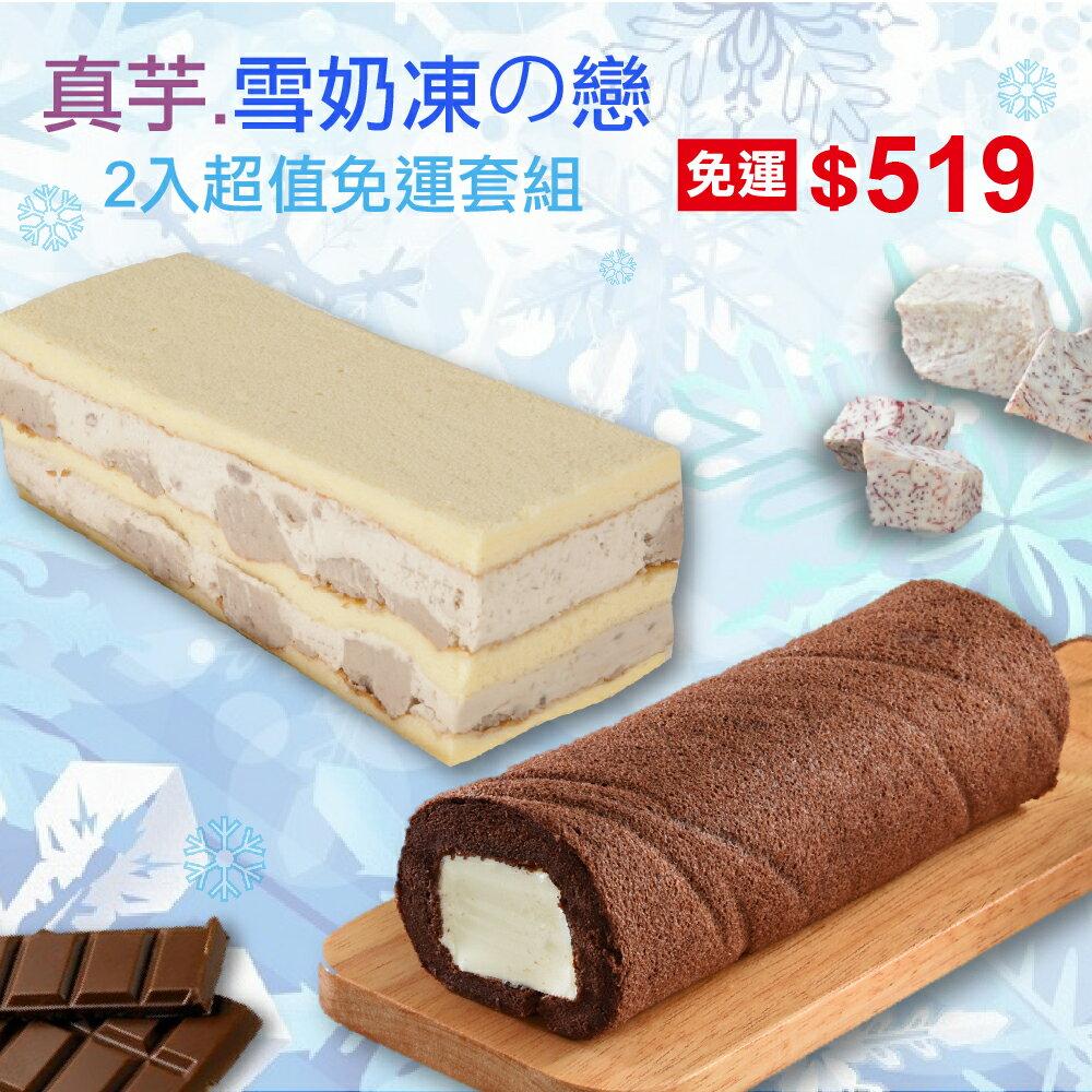 涼夏甜點祭~真芋雪奶凍の戀^(真芋頭x1 雪藏巧克力奶凍捲x1^)~2入組