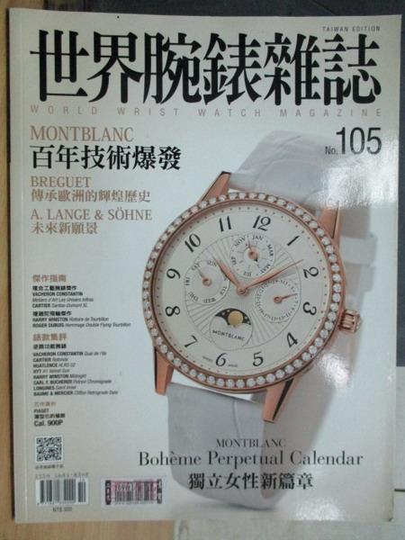 【書寶二手書T8/收藏_XDR】世界腕錶雜誌_105期_百年技術爆發等