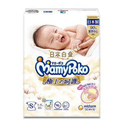 滿意寶寶 極上呵護S號(60片x4包/箱)