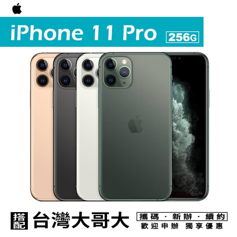 Apple iPhone 11 Pro 256G 5.8吋 智慧型手機 攜碼台灣大哥大月租專案價 限定實體門市辦理