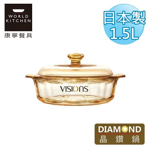 【美國康寧 Visions】Diamond 1.5L晶鑽鍋