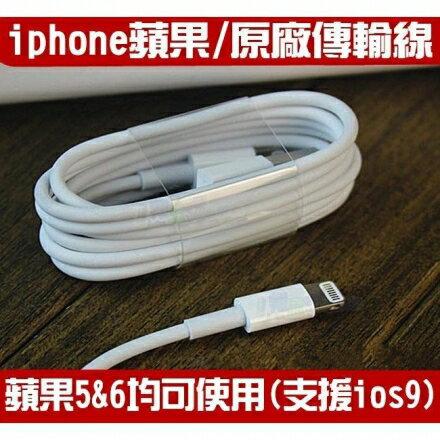 apple蘋果保證原廠傳輸線 iPhone 6 7 Plus 4.7/5.5吋/i6S/5S/ipad air mini 充電器 連接數據線 送i線套