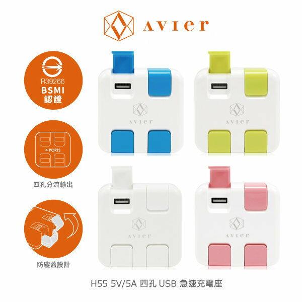 涉谷數位:~斯瑪鋒數位~顏色現貨為主-AvierH555V5A四孔USB急速充電座防塵蓋設計BSMI認證