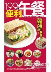 199種便利午餐