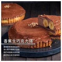 彌月蛋糕推薦到【日福 OH HAPPY DAY】香蕉生巧克力塔 7吋/ 9吋就在渼物市集推薦彌月蛋糕