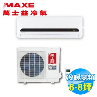 萬士益 MAXE 冷暖變頻 一對一分離式冷氣 超極型 MAS-45DHM / RA-45DHM