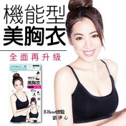 【E‧Heart】機能型美胸衣(24H吸濕排汗-細肩帶黑)(M)