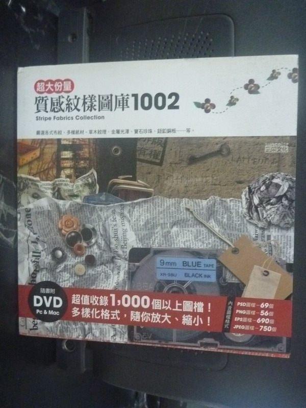 【書寶二手書T7/設計_LOD】質感紋樣圖庫1002_原價360_三采文化_無光碟