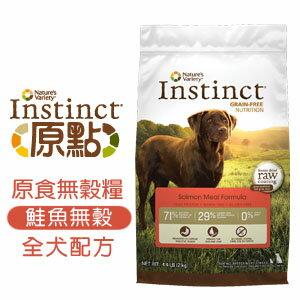 原點Instinct 鮭魚無穀全犬配方4.4 lb