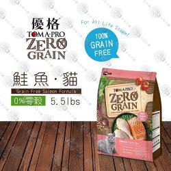 ☆御品小舖☆【送贈品】TOMA 優格 0%零穀 全年齡貓用敏感配方-鮭魚飼料 5.5磅LbsX1包