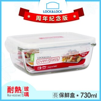 【樂扣樂扣】16周年紀念版耐熱玻璃保鮮盒/長方形730ML(LLG430GD)