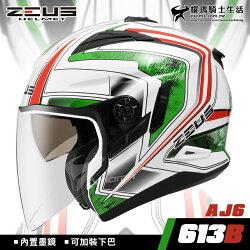 加贈手套 ZEUS安全帽 ZS-613B AJ6 白綠 內置墨鏡 可加下巴 半罩帽 3/4罩 613B 耀瑪騎士機車
