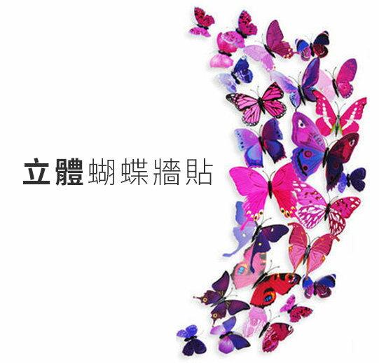 紅紫色 3D仿真蝴蝶立體磁貼牆貼 12隻入 DIY無痕壁貼 磁鐵【YV8011】快樂生活網