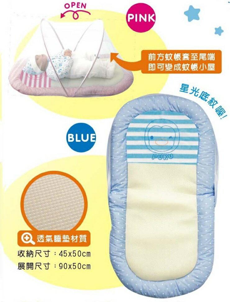【寶貝樂園】PUKU防蚊睡墊(粉/藍)