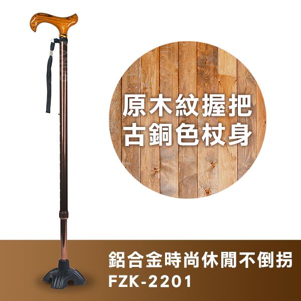 【富士康】鋁合金時尚休閒不倒拐杖FZK-2201原木紋握把古銅色杖身