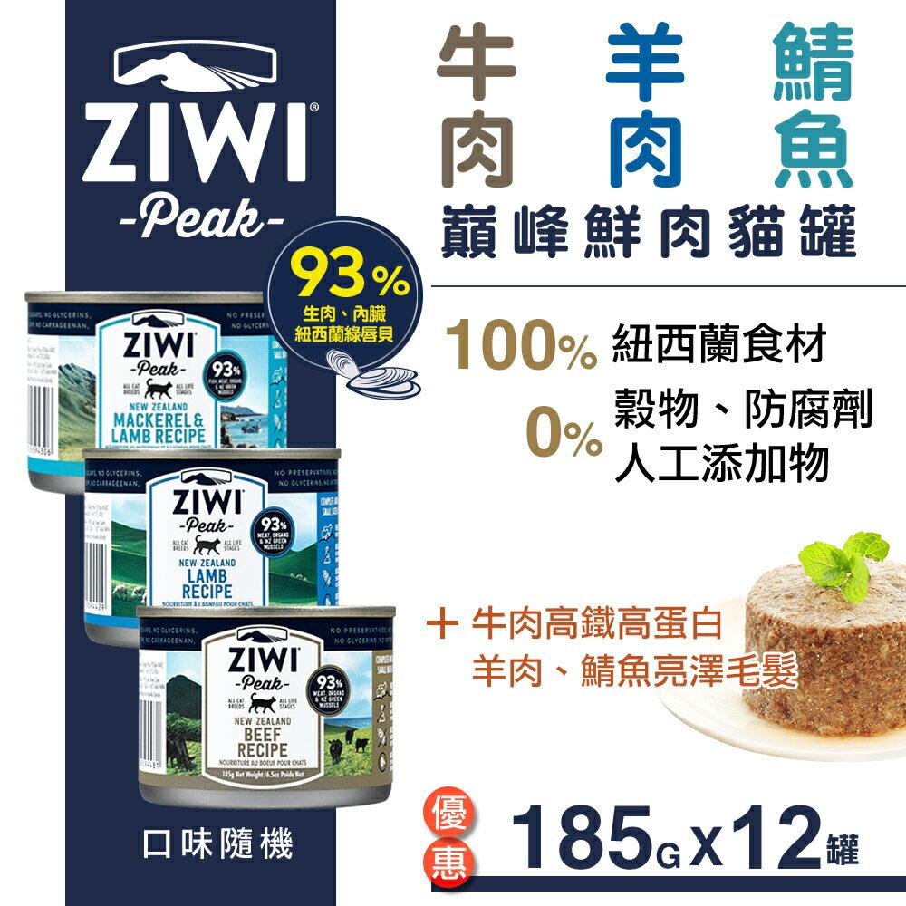 ZiwiPeak巔峰 93%鮮肉貓罐頭三種口味混一箱(185g 12罐) - 限時優惠好康折扣