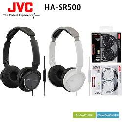 JVC HA-SR500 高音質摺疊耳罩式耳機附麥克風 公司貨一年保固