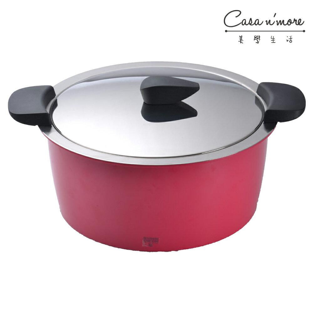 Kuhn Rikon HOTPAN 休閒鍋 湯鍋 悶燒鍋 3L 桃紅色