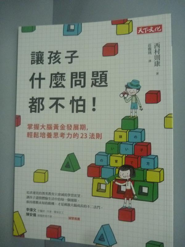 ~書寶 書T1/親子_KGU~讓孩子什麼問題都不怕^!掌握大腦黃金發展期,輕鬆培養思考力的