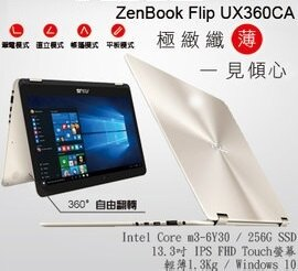 ASUS ZenBook Flip UX360CA-0071B6Y30 灰/UX360CA-0051A6Y30 金 13.3吋第六代高解析SSD 翻轉觸控 超薄效能筆電M3-6Y30/4G/256G/..