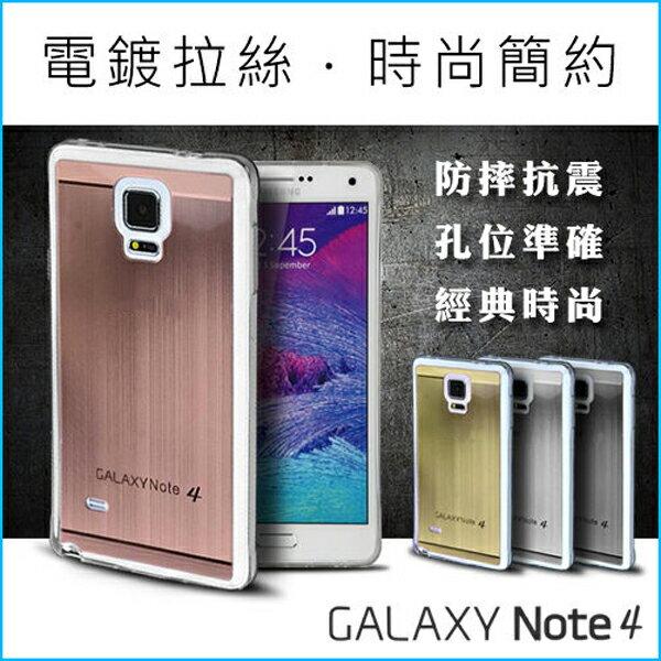 【拉絲TPU套】三星 Samsung GALAXY Note 4 N910/SM-N910U 電鍍軟套/輕薄保護殼/背蓋/髮絲紋手機殼/外殼-ZX