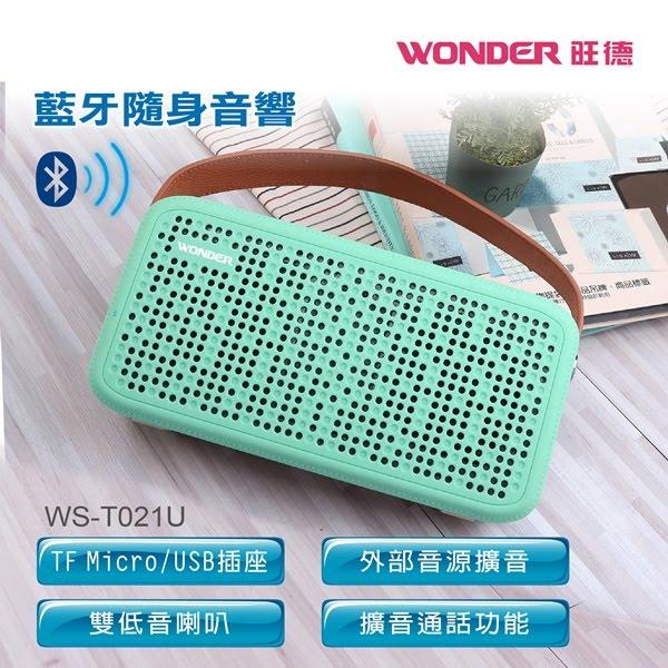 隨身✧聽➤WONDER 藍牙隨身音響 WS-T021U 支援藍芽/USB/TF/外接 充電式 無線喇叭 藍芽音響 擴音機