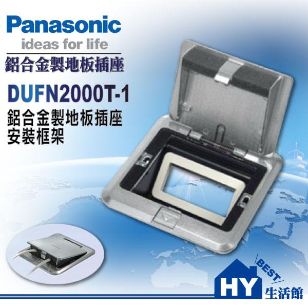 國際牌 DUFN2000T-1 鋁合金 方型 地板插座安裝框架 (需與插座單品組合)-《HY生活館》水電材料專賣店