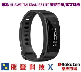 華為 HUAWEI TalkBand B3 LITE 智慧手環 具備通話功能 獨立成藍牙耳機 公司貨含稅開發票