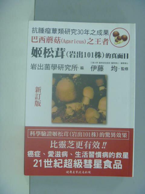 【書寶二手書T1/養生_KFR】巴西蘑菇之王者 : 姬松茸的真面目_伊藤均監修
