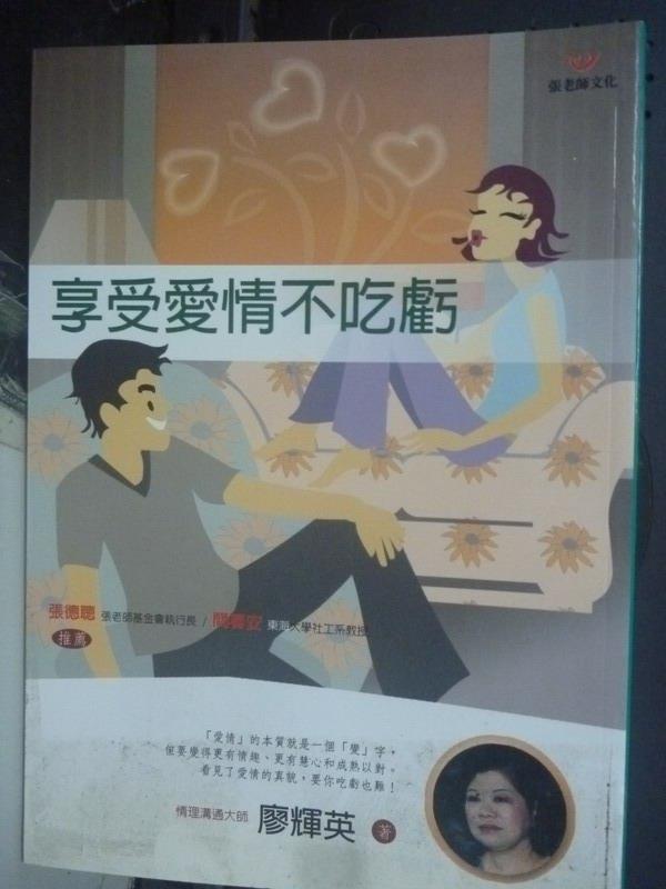 【書寶二手書T6/兩性關係_LDL】享受愛情不吃虧_廖輝英