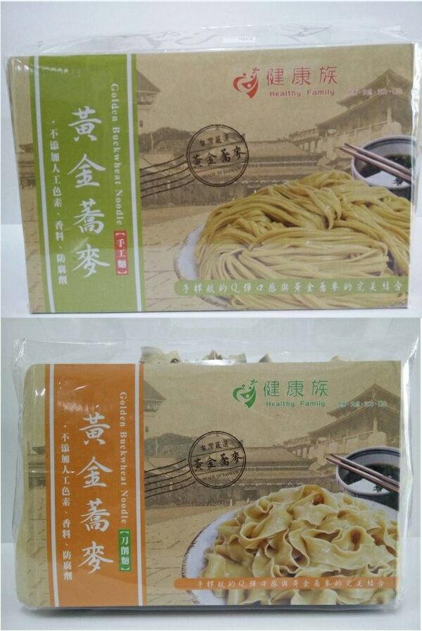 健康族 黃金蕎麥麵手工麵 600g/黃金蕎麥刀削麵 450g/包