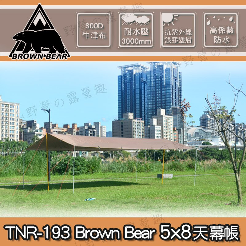 【露營趣】中和安坑 TNR-193 Brown Bear 5x8天幕帳 卡其 300D銀膠長方形天幕帳 遮陽帳 炊事帳 客廳帳 TP-742 TP-842