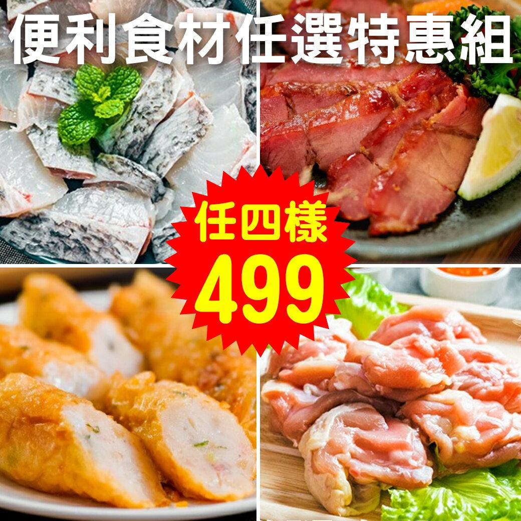 極好食?便利食材單品任選4樣只要$499免運【3月婦女節限定特惠組!!】 0