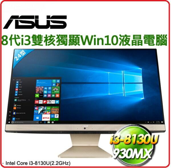 ASUS華碩VivoAiOV241ICGK-813BA001T23.8吋FHD(Non-Touch)Aio家用電腦i3-8130U4G1T930MXWin10