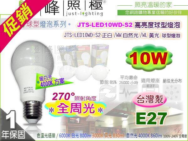 ~台製 ~E27 LED球泡.10W~85W 270°全周光 4000K 另白光 黃光 台
