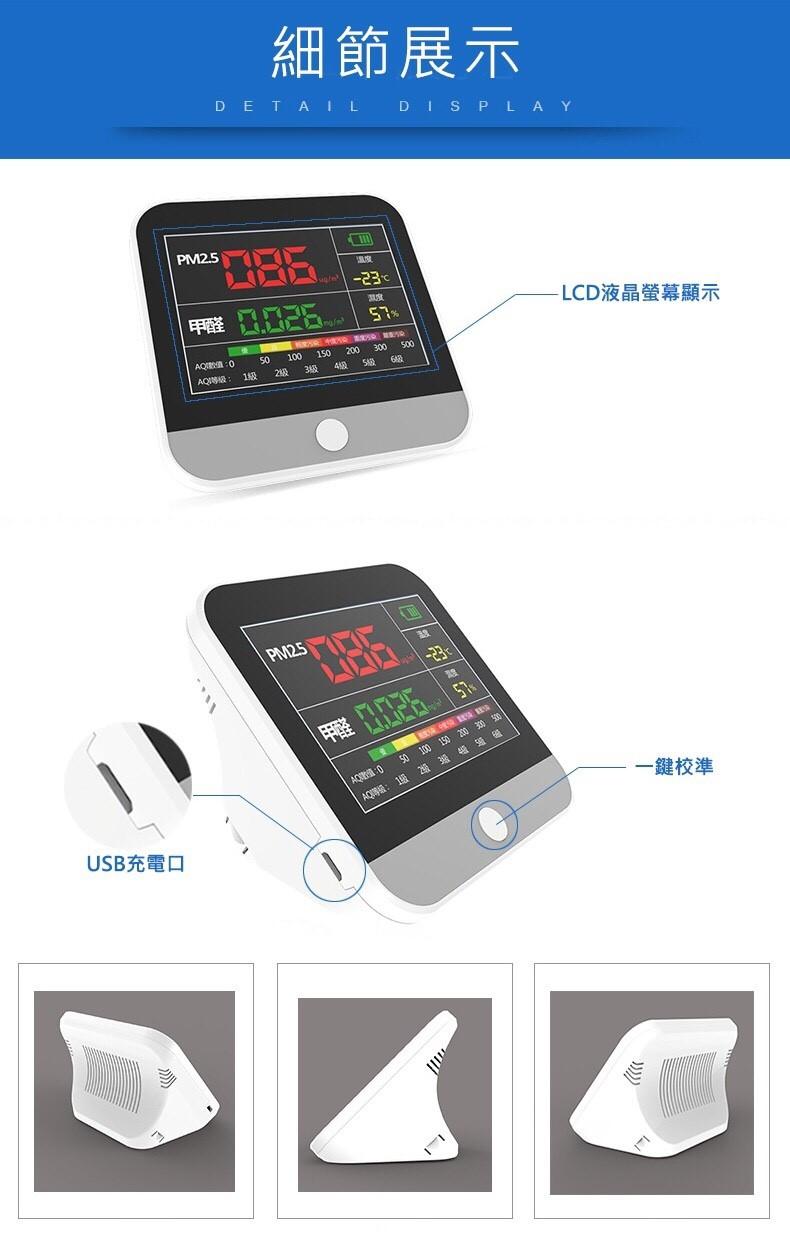 寶藏閣 PATRON PM-100 空氣品質檢測儀 公司貨 空氣汙染 警報提醒 USB 充電 PM2.5 濕度 溫度 4