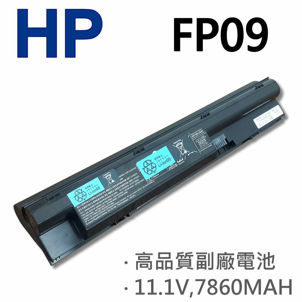 HP 9芯 FP09 日系電芯 電池 FP06 G1 440 445 450 455 470 G0 HSTNN-W94C HSTNN-W95C HSTNN-W96C