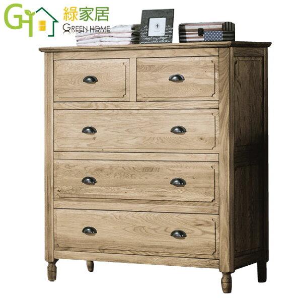 【綠家居】艾蓮娜時尚3.3尺實木五斗櫃收納櫃