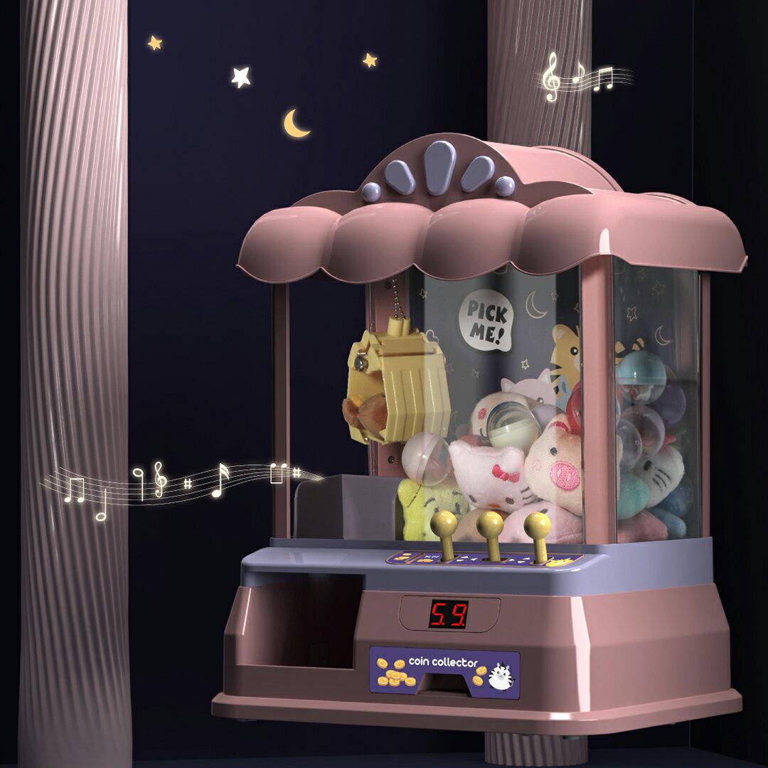抓娃娃機家用小型投幣兒童迷你夾公仔網紅糖果扭蛋游藝機玩具男孩