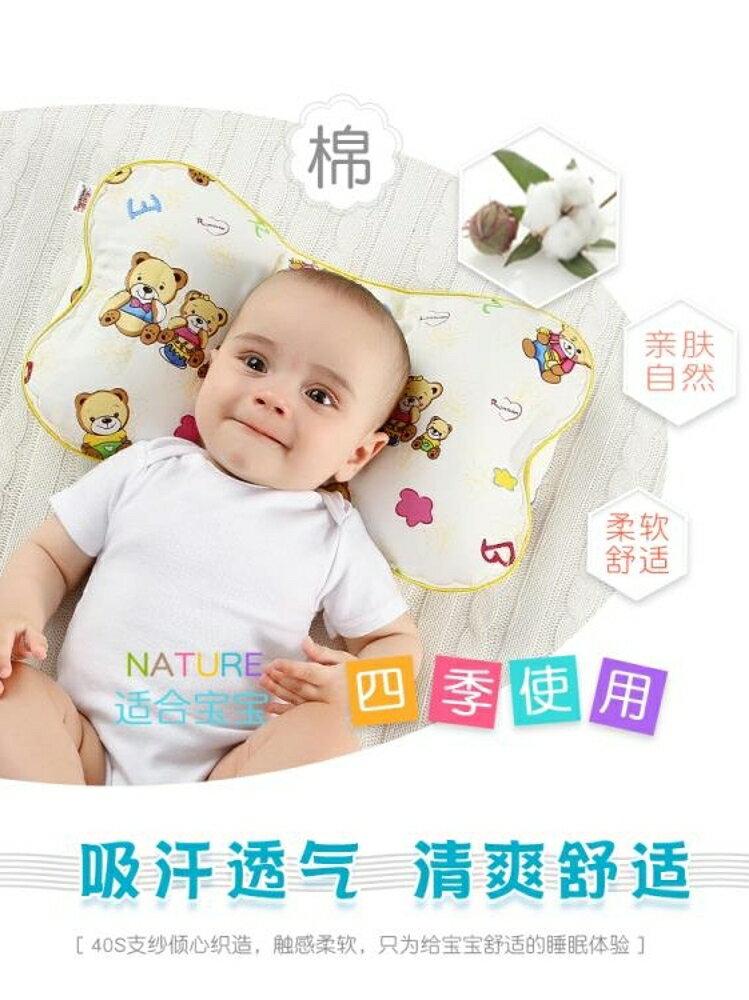 嬰兒寶寶新生兒0防偏頭3定型枕頭6個月頭型矯正1歲糾正偏頭部用品 極客玩家