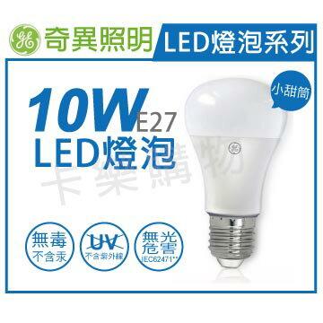 奇異GE 73762 LED 10W 3000K 黃光 全電壓 E27 球泡燈 _ GE520060
