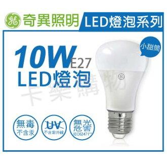奇異GE 73761 LED 10W 3000K 黃光 全電壓 E27 球泡燈  GE520060