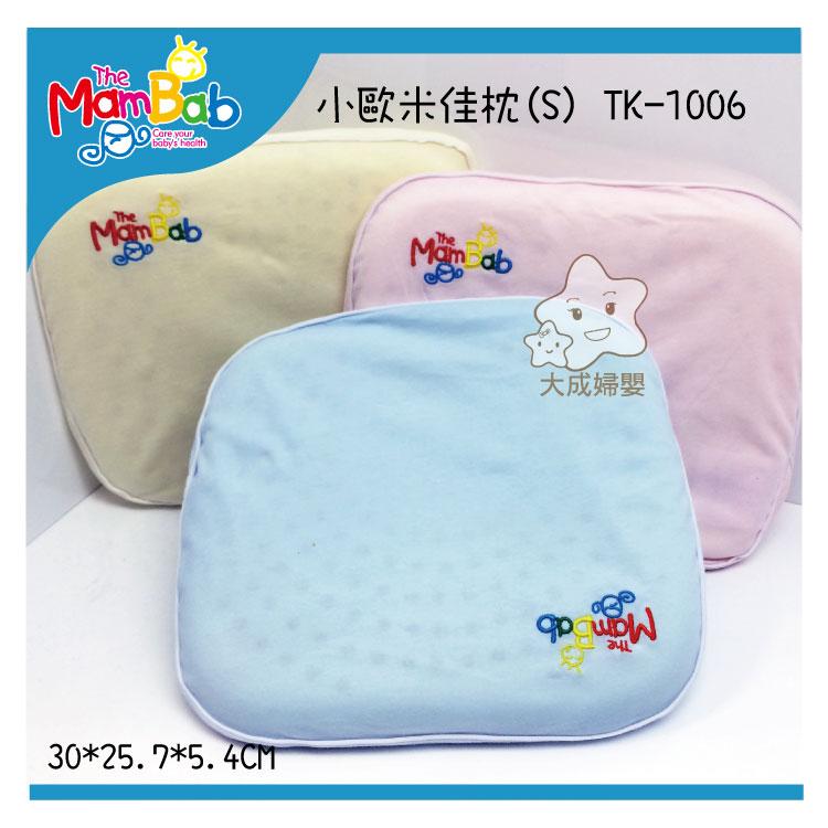 【大成婦嬰】MamBab 夢貝比 小歐米佳塑形枕(1006) 隨機出貨 新生兒通用型