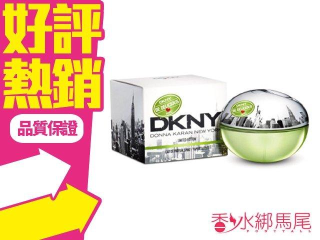DKNY Heart Be Delicious NEW YORK 最愛紐約 淡香精 香水空瓶分裝 5ML◐香水綁馬尾◐