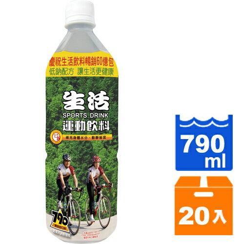 生活 運動飲料 790ml (20入)/箱