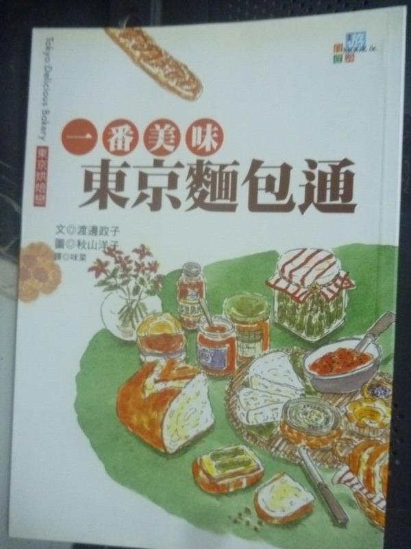 【書寶二手書T2/旅遊_ING】一番美味東京麵包通_渡邊政子