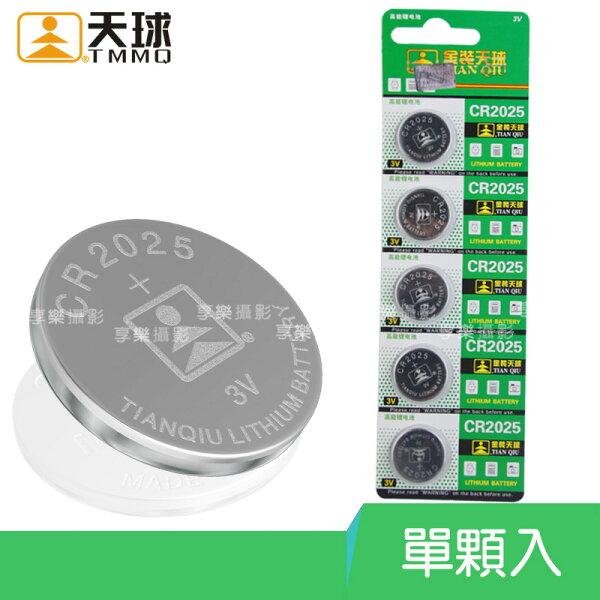 [享樂攝影]CR20253V一顆入3V鈕扣電池