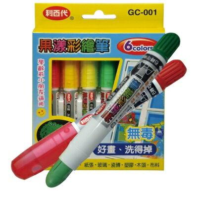利百代 果漾 GC-001-6C 彩繪筆 6色/組