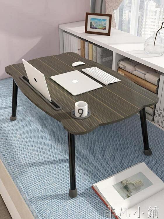 電腦桌電腦床上小桌子懶人桌折疊宿舍飄窗臥室坐地大學生床桌少女用上鋪LX 【古斯拉】